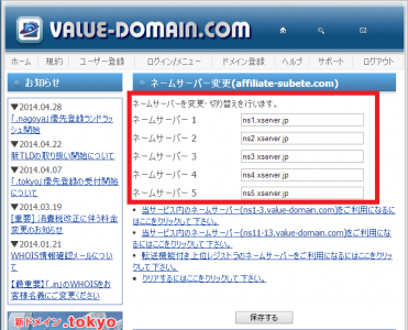 value-domain1
