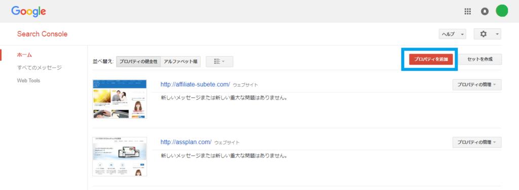 google search console サーチコンソール の導入とサイトマップを送信